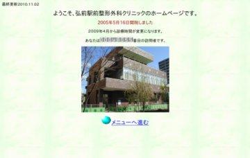 弘前駅前整形外科クリニック
