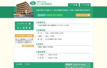 吉川記念病院