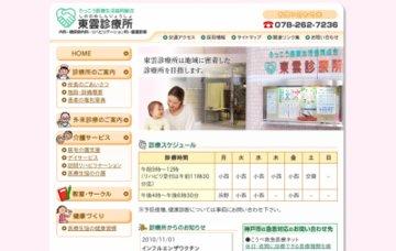 東雲診療所