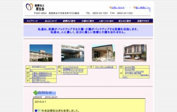 米子中海病院
