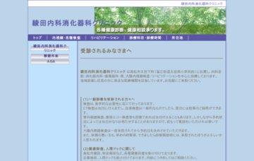 綾田内科・消化器科クリニック