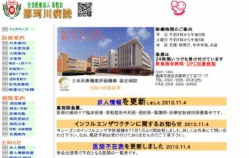 那珂川病院
