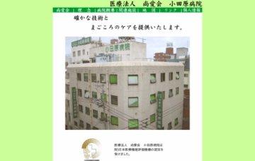 小田原病院